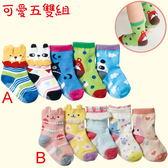 百搭《俏皮熊熊款》可愛短襪 ((5雙組))