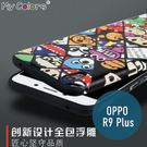 歐珀 OPPO R9 Plus 魔法師系...