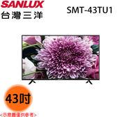 【SANLUX三洋】43吋 4K多媒體液晶電視 SMT-43TU1 送貨到府