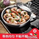 304不銹鋼平底鍋不粘鍋煎鍋牛排鍋煎餅鍋電磁爐燃氣通用鍋煎蛋鍋 花樣年華