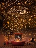 小夜燈浪漫投影插電臥室臺燈創意夢幻嬰兒童睡眠遙控床頭燈星空燈
