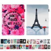 蘋果 iPad Pro 11 2018 N8彩繪平板套 平板皮套 平板保護套 插卡 磁扣 彩繪皮套 保護套