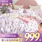雙人床包被套四件組【精梳純棉-多款可選】含兩件枕套 100%精梳純棉 戀家小舖台灣製