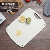 多功能砧板  多功能可瀝水切菜板菜刀套裝砧板宿舍家用塑膠水果面板占黏板案板T
