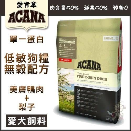 *WANG*愛肯拿ACANA【犬】單一蛋白 低敏無穀配方(美膚鴨肉+巴特利梨)11.4kg