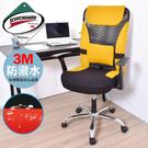 辦公椅 椅子 書桌椅 凱堡3M防潑美學後收扶手鐵腳電腦椅【A15236】