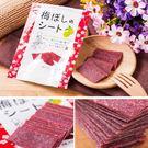 日本 i factory 梅片 梅干 板梅 大包裝 40g 梅片 梅干 板梅 零食【特價】★beauty pie★
