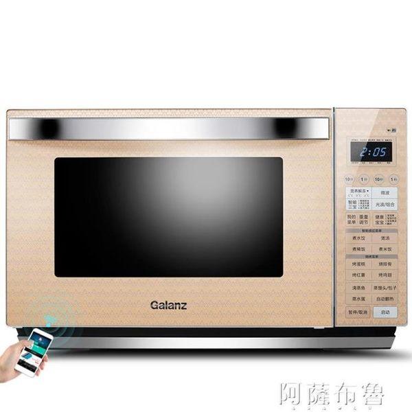 微波爐 Galanz/格蘭仕 家用微波爐光波爐蒸烤箱一體220V  mks阿薩布魯