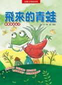 (二手書)飛來的青蛙