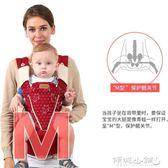 嬰兒背帶 嬰兒背帶前抱式寶寶腰凳單四季通用多功能抱娃神器兒童小孩坐輕便 傾城小鋪