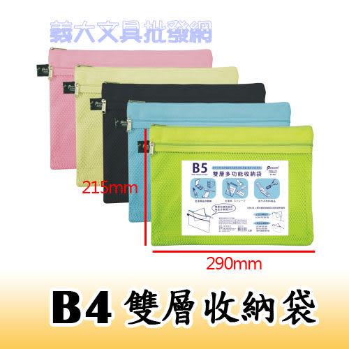 義大文具批發網~尚禹 B5雙層多功能收納袋 D-B5 收納 夾鏈袋 資料袋