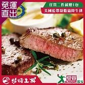 勝崎 澳洲安格斯黑牛凝脂牛排5片組 (150公克±10%/1片)【免運直出】
