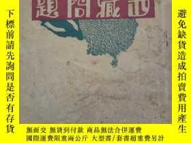 二手書博民逛書店罕見西藏問題一版一印Y26345 華企雲著 上海大東書局