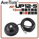 AnyTalk AT-UP12-5 無線電 對講機 12CM 吸盤天線座 帶5米訊號線 車用