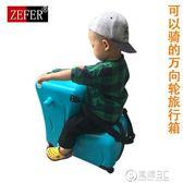 兒童行李箱可坐可騎拉桿箱小孩萬向輪寶寶皮箱子卡通女旅行箱包男igo   電購3C