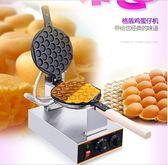 雞蛋仔機 香港商用家用蛋仔機電熱雞蛋餅機QQ雞蛋仔機器烤餅機 第六空間 igo