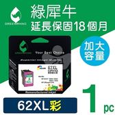[Greenrhino 綠犀牛]for HP NO.62XL (C2P07AA) 彩色高容量環保墨水匣