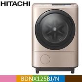 【南紡購物中心】HITACHI 日立 12.5公斤日本原裝尼加拉飛瀑滾筒式洗脫烘BDNX125BJ 香檳金(N)