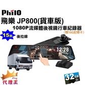 飛樂 JP800 15米貨車版 流媒體電子後視鏡 雙鏡頭行車紀錄器 流媒體 9.35吋大螢幕 行車紀錄器-贈32G