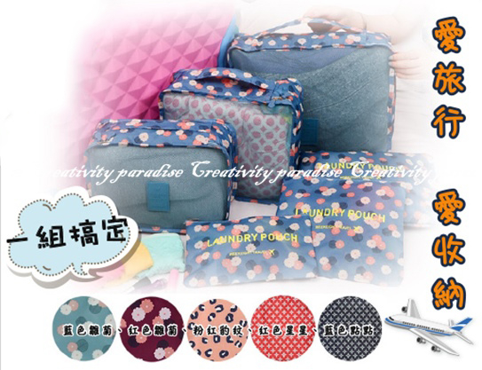 11色【花色六件套】韓系透視旅行收納袋 6件組 行李箱 整理包 手提袋 收納包 行李袋 旅行袋