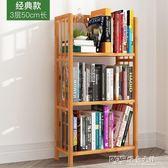 簡易書架落地書櫃實木多層收納竹子置物架簡約現代兒童學生用桌上 ATF 探索先鋒