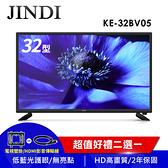 JINDI 32型HD多媒體數位液晶顯示器KE-32BV05