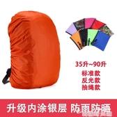 背包防雨罩戶外登山旅遊後背包防雨罩書包套騎行馱包罩防臟防水套 韓國時尚週