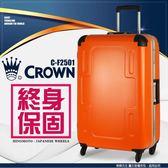 《熊熊先生》賣家推薦款75折皇冠Crown行旅行箱C-F2501防撞護角27吋100%PC送好禮