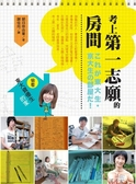 (二手書)考上第一志願的房間:偷看東大資優生的家