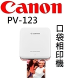 名揚數位 CANON iNSPiC PV-123 隨身相片印表機 藍芽連線 佳能公司貨 登錄贈好禮12/31止 PV123 (分期0利率)