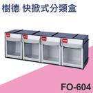 樹德 快速分類盒 FO-604  收納方便 輕鬆拉取不費力 科技工業 居家生活皆宜