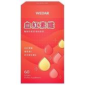 血紅素鐵(60粒_30天份)【WEDAR 薇達】買多更優惠