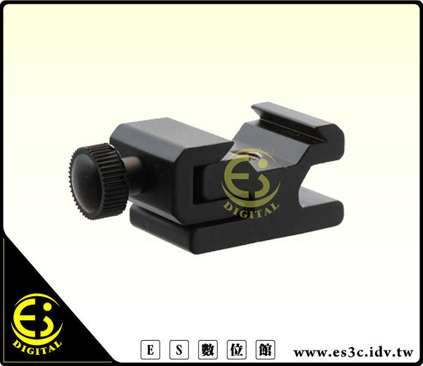 ES數位館 1/4 螺孔 夾扣式熱靴座 通用型熱靴座  任意加裝 相機攝影機 螢幕 麥克風 閃光燈