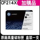 HP CF214X 14X 原廠高容量碳粉匣 盒裝 一支