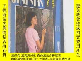 二手書博民逛書店山東青年罕見1981年 第11期Y19945