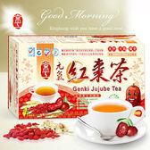 【京工】元氣紅棗茶(30包)~300 g/盒~純素食