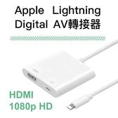 好舖・好物➸蘋果 Lightning Digital AV 轉接器 影音轉接器 隨插即用 iPhone 全系列 HDMI