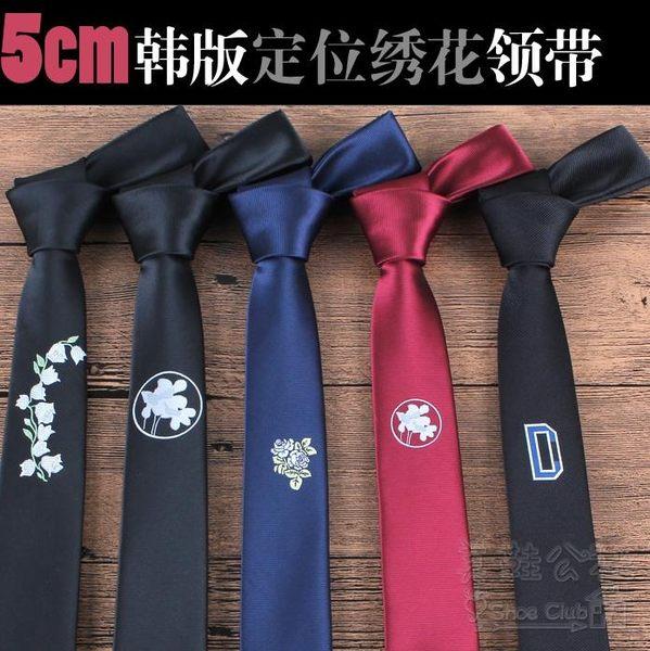 繡花領帶男窄5cm個性休閑商務新郎結婚學生領帶   hh889『美鞋公社』