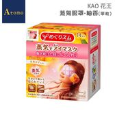KAO花王 蒸氣熱眼罩(單枚) 柚子【Atomo】