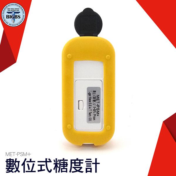 利器五金 數位式糖度計 可測糖度鹽度 一機兩用 水果種植 飲料 食品加工 MET-PSM+