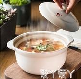 砂鍋陶瓷耐高溫寬口湯鍋明火直燒沙鍋家用煮粥煲湯煲養生煲LX 愛丫