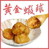 【大口市集】港點栗子黃金蝦球(380g/10顆/盒)
