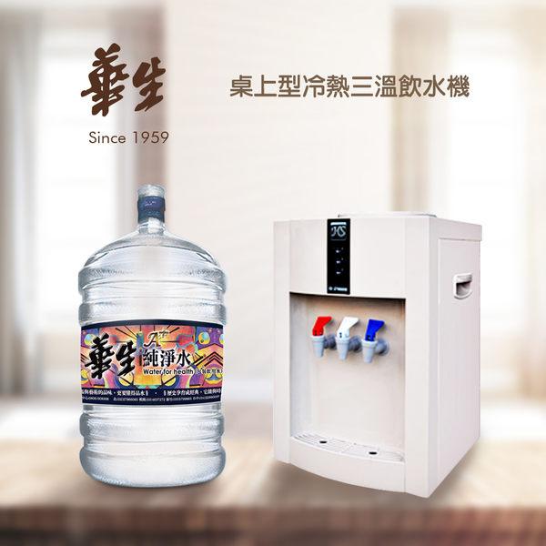 桶裝水 台北 飲水機 華生 A+純淨水+桌三溫飲水機 桃園 新竹 全台配送 優惠組