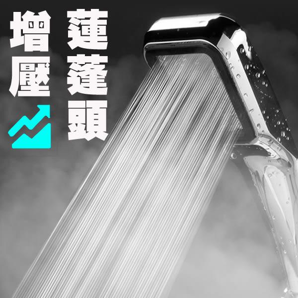 增壓 加壓 蓮蓬頭 加壓300% 省水30% 洗澡 300孔 淋浴 花灑 浴室 省水 SPA 按摩 紓壓 高水壓 BOXOPEN
