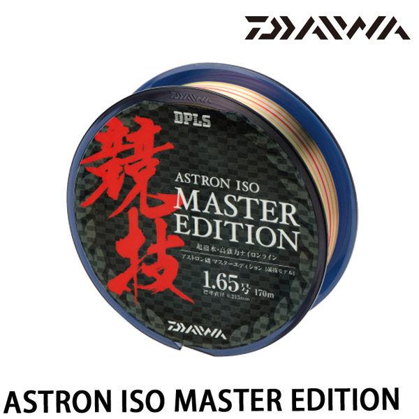漁拓釣具 DAIWA ASTRON ISO MASTER EDITION #1.85 #2 #3 #3.25 (母線)