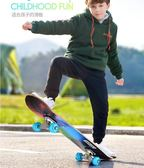 滑板四輪滑板兒童男孩女生初學者成人青少年4夜光小孩雙翹抖音滑板車 春生雜貨鋪