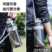 超大容量水杯男女便攜塑料水瓶特大號戶外運動水壺太空杯子2000ml聖誕節免運