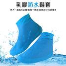 乳膠防水雨鞋套 (不挑色) | OS小舖