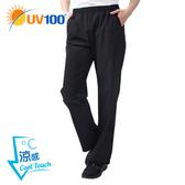 UV100 防曬 抗UV-涼感彈性寬版直筒褲-女