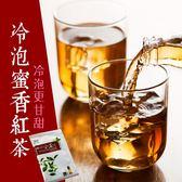 歐可 冷泡茶 蜜香紅茶 (30包/盒) (購潮8)